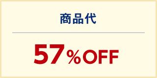 商品代 57%OFF