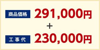 商品価格291,000円+工事代230,000円