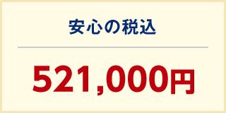 安心の税込 521,000円